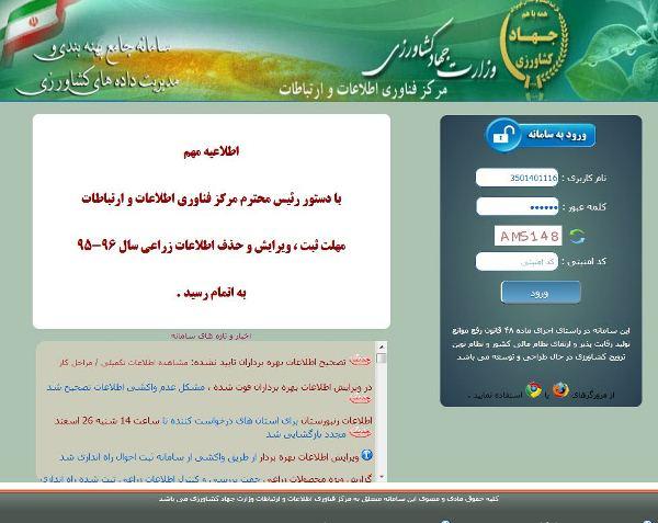 10رتبه صعود توسط مدیریت هماهنگی ترویج کشاورزی سازمان جهاد کشاورزی استان بوشهر