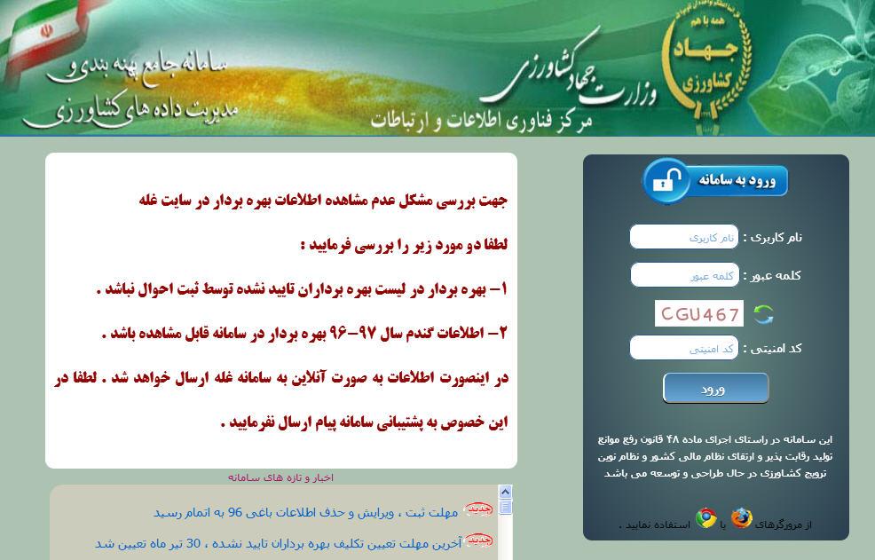 14 رتبه ارتقاء سازمان جهاد کشاورزی استان بوشهر در حوزه مدیریت داده های کشاورزی
