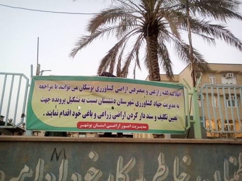 رفع تداخلات قوانین موازی در پلاک های بوشکان و خواجه احمدی
