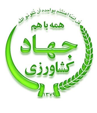 کسب رتبه ششم کشوری توسط سازمان جهاد کشاورزی استان بوشهر