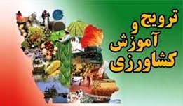 تشکیل کمیته متناسب سازی فعالیت های ترویجی با نیازهای واقعی کشاورزان